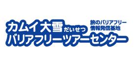 カムイ大雪バリアフリーツアーセンター
